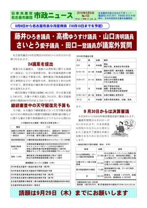 News155_01