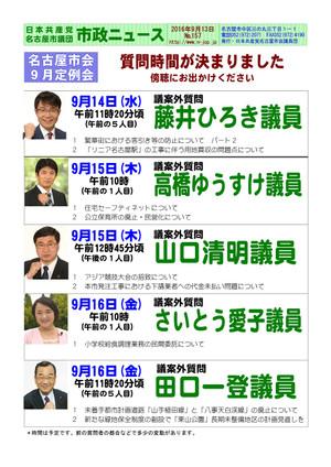 News157_01_2