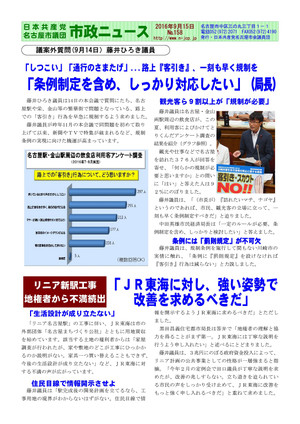 News158_01