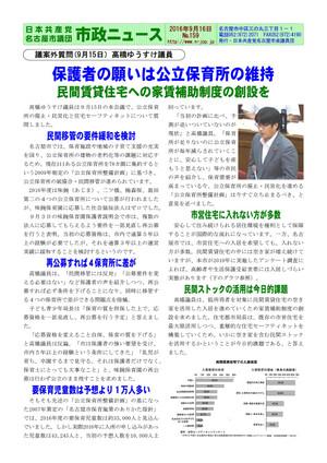 News159_01