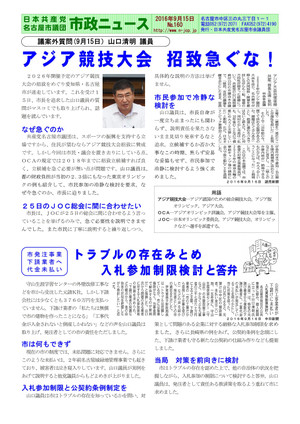 News160_01