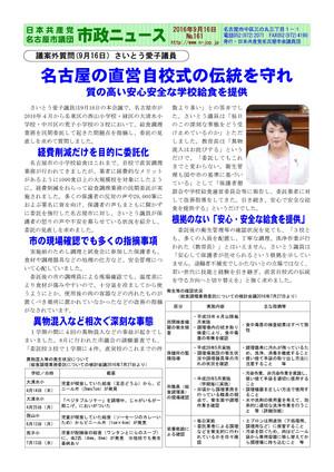 News161_01