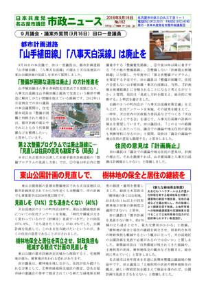 News162_01
