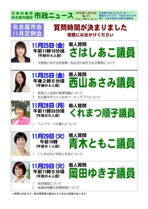 News171_01_3