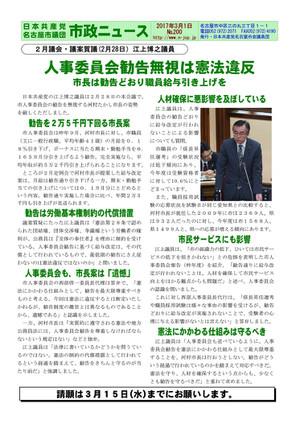 News200_01