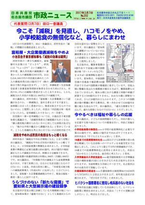 News202_01