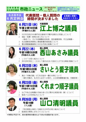 News232