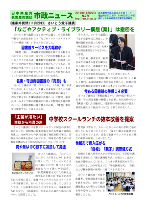 News274_01