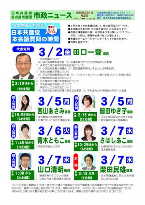 News2921