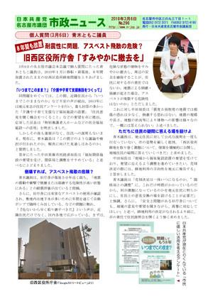 News296_01